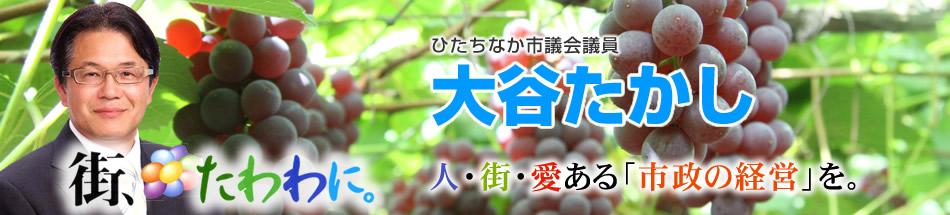 大谷たかし公式サイト